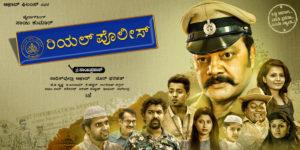 Real Police - Kannada